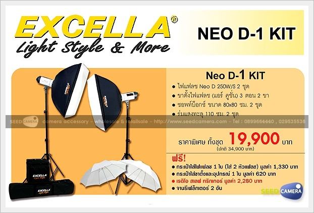 Excella Neo D-1 Kit