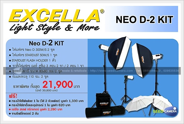 Excella Neo D-2 Kit