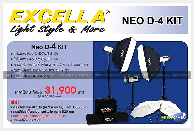Excella Neo D-4 Kit