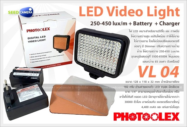 PhotooLex LED Video Light VL04