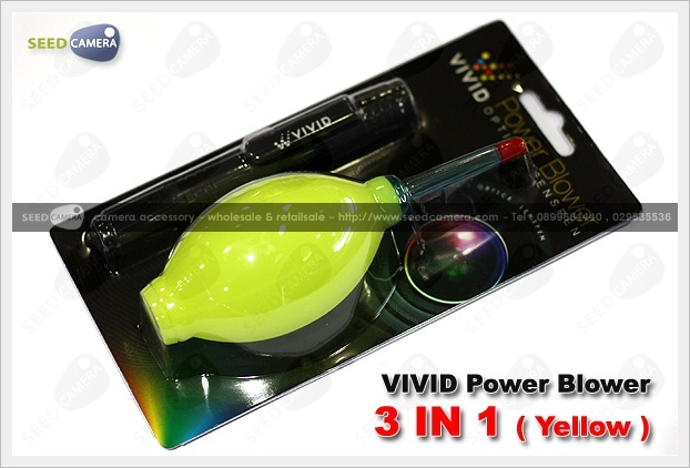 Vivid 3 in 1 Cleaning Set (Yellow)