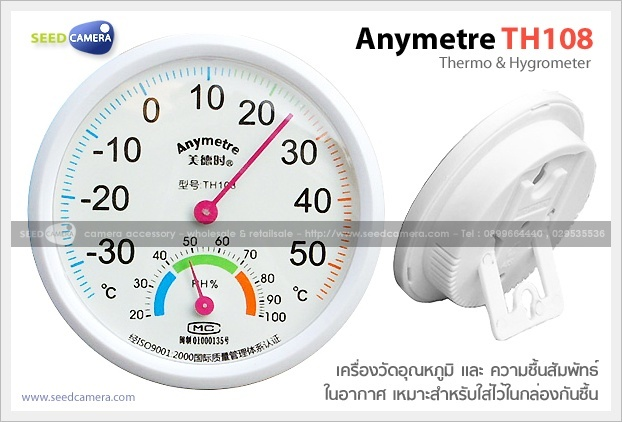Anymetre Thermo & Hygrometer