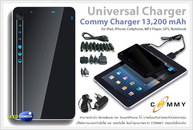 Commy Universal Charger 13,200 mAh