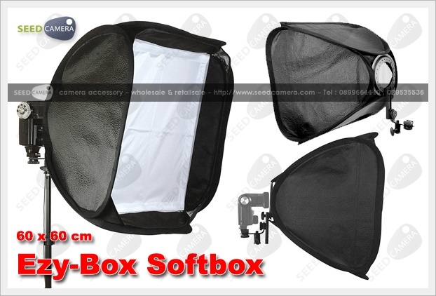 Ezy-Box Softbox (60x60cm)