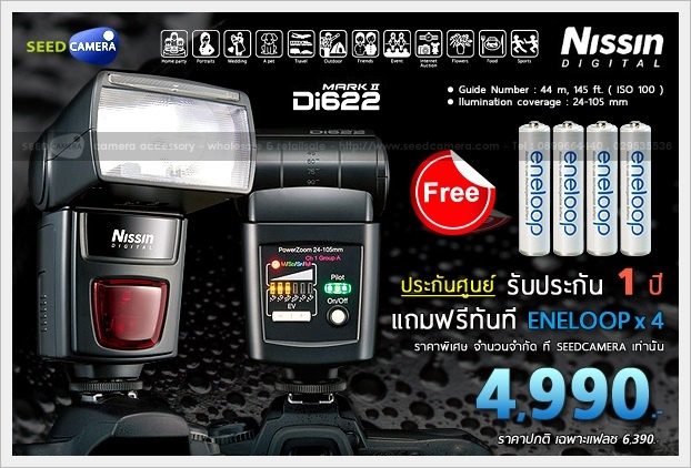 Nissin Flash Di622 Mark II + Eneloop x 4 (Promotion)