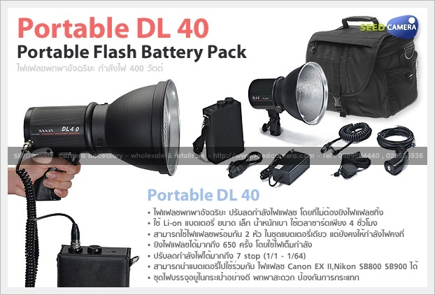 Portable Flash Battery Pack DL 40
