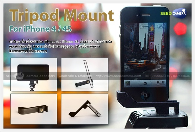 Tripod Mount for iPhone 4/4S