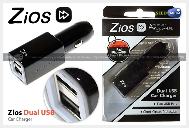 Zios Dual USB Car Charger