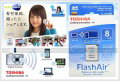 Toshiba FlashAir SD Card 8 Gb (Wi-Fi)